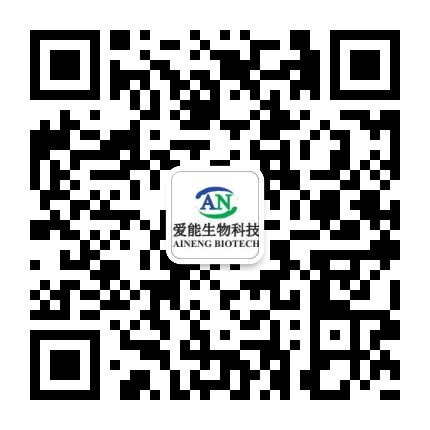 Scan the 2-dimensional bar code by Wechat, follow official Wechat public platform of Aineng Biotechnology