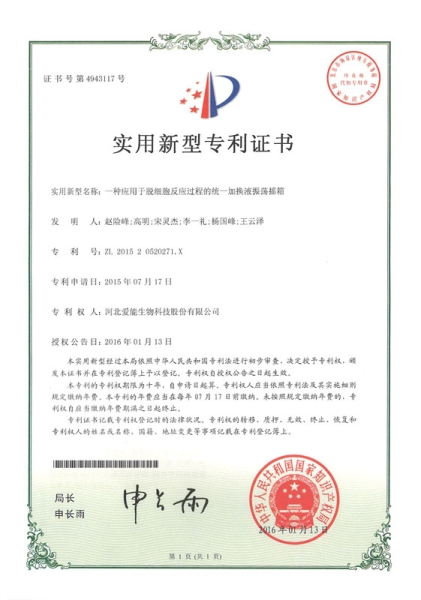 CN201520520271.X The utility model patent certificate applied into the uniform liquid exchange oscillating shaking box of the process of acellular reaction.