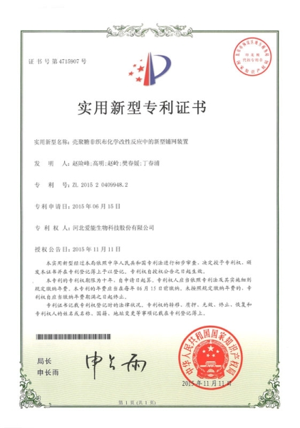 CN201520409948.2 The utility model patent certificate of the new paving device in the chemical modification reaction of the non-woven fabric of the chitosan