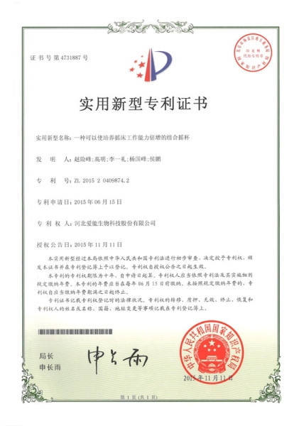 CN201520409874.2 A combined shaker utility model patent certificate that can double work ability of incubator shaker