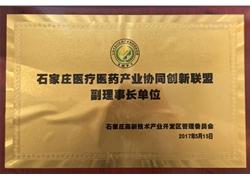 石家庄医疗医药产业协同创新联盟副理事长单位