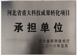 河北省重大科技成果转化项目承担单位