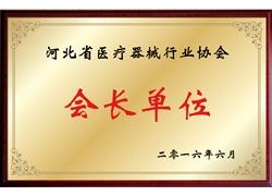 河北省医疗器械行业协会会长单位