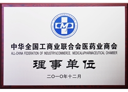 全国工商联医药业商会理事单位