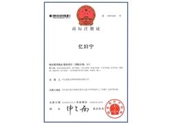 亿妇宁--商标注册证