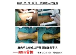 20190522资阳市人民医院