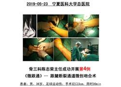 20190523宁夏医科大学总医院