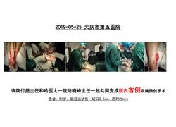 20190525大庆市第五医院