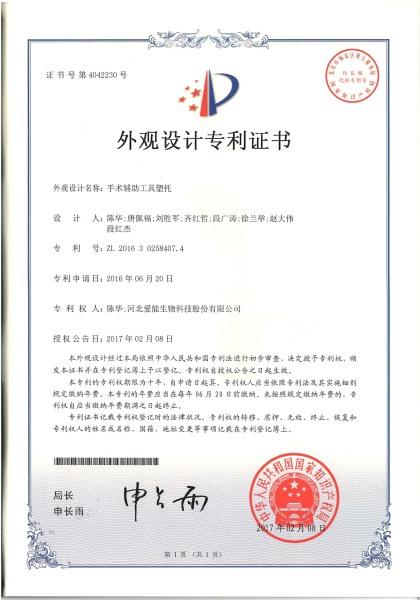 手术辅助工具塑托专利证书