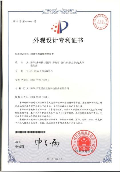 贝博app体育手术器械收纳装置专利证书
