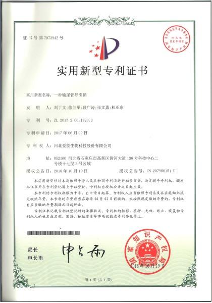 一种输尿管导引鞘专利证书