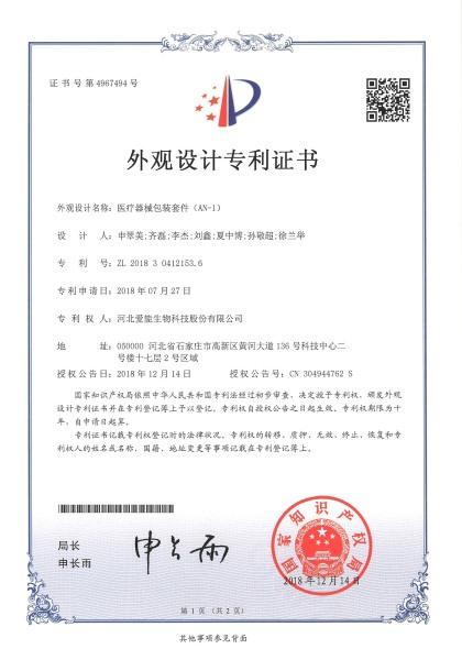 医疗器械包装套件专利证书