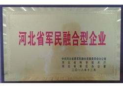 河北省军民融合型企业