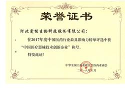 中国医疗器械技术创新企业