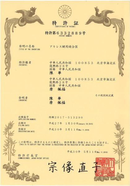 贝博app体育日本专利证书